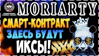 Moriarty Новый проект на смарт-контракте ETHEREUM. Как заработать ИКСЫ?