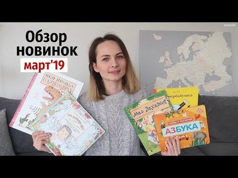 ОБЗОР новинок ДЕТСКИХ КНИГ // Росмэн, Вилли Винки, Открытая книга