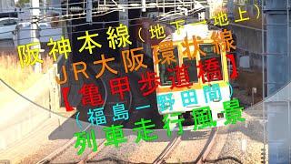 阪神本線(地下→地上)・JR大阪環状線【亀甲歩道橋(福島-野田間)列車走行風景】