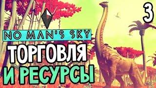 No Man's Sky Прохождение На Русском #3 — ТОРГОВЛЯ И РЕСУРСЫ!