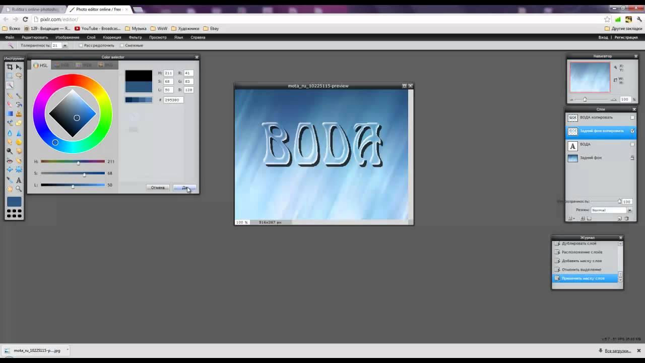 Как в фотошопе сделать фон у текста