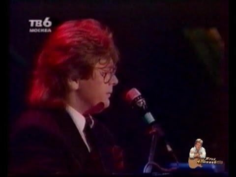Юрий Антонов - Если. 1990