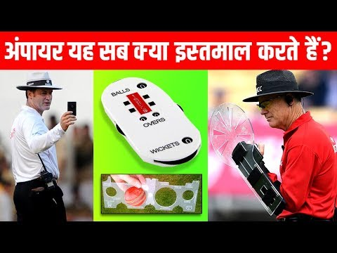 WHAT Is On His Arm? | 5 Equipment Used By Umpires In Cricket Match | Mobile Premier League (MPL)