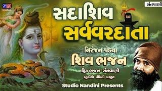 Niranjan Pandya   Sadashiv Sarv Var Data   Best Shiv Bhajan 2016