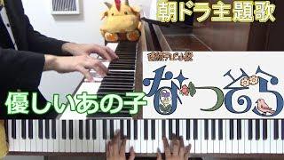 【なつぞら】優しいあの子/スピッツ【歌詞付/ピアノ】(Chor.Draft)