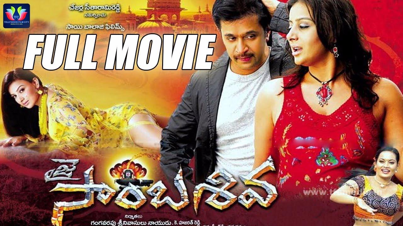 Jai Sambasiva Telugu Full Movie | Arjun | Pooja