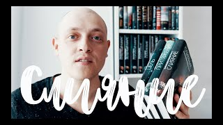 СЛИЯНИЕ/ДЖЕННИФЕР ФЭНЕР УЭЛЛС/BOOK REVIEW/СПОЙЛЕРЫ!
