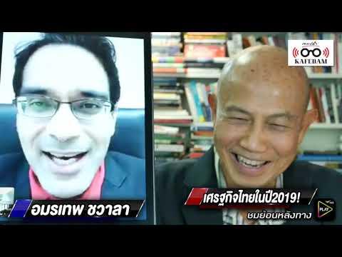 Suthichai Live   เศรฐกิจไทยในปี2019!  19/12/2561