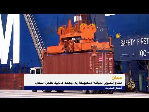 عُمان.. مساع لتطوير الموانئ وزيادة خدماتها اللوجستية  - نشر قبل 21 دقيقة