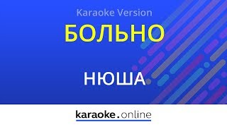 Больно - Нюша (Karaoke version)