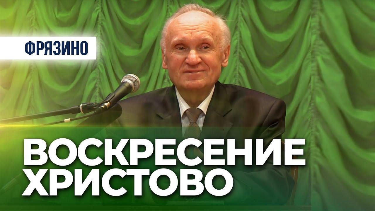 Воскресение Христово (г. Фрязино, 2012.04.02) — Осипов А.И ...