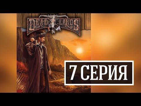 """РОЛЕВАЯ ИГРА """"DEADLANDS"""" (МЁРТВЫЕ ЗЕМЛИ): КРЫСОЛОВ (7 серия)"""