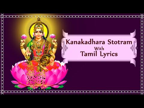 Kanakadhara stotram With Tamil Lyrics - Adi Sankaracharya