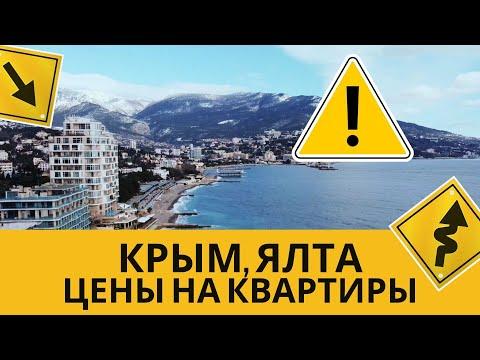 Крым Ялта. Цены
