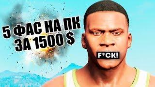 КАК ОТВРАТИТЕЛЬНО ВЕДЕТ СЕБЯ ГТА 5 НА МЕГА ПК ЗА 1500$