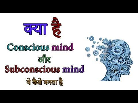 अवचेतन मन क्या है  What is subconscious mind?