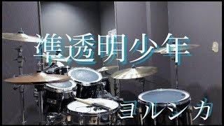 【叩いてみた】準透明少年/ヨルシカ【ドラム】
