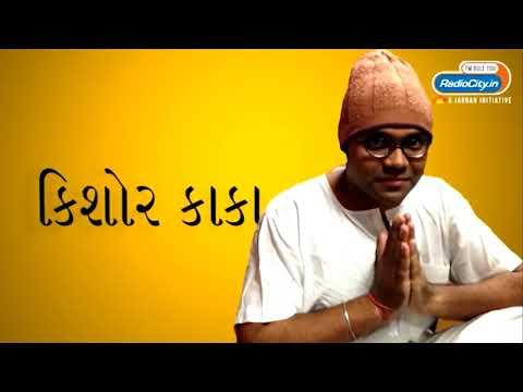 Radio City Joke Studio : Best Of Kishore Kaka Part 12