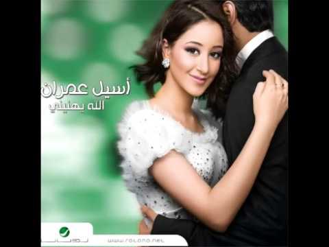 Aseel Omran ... Allah Yahniney | أسيل عمران ... الله يهنيني