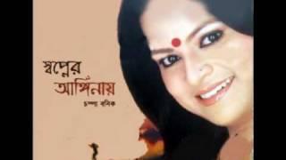 Mon Shudhu Tomake Chai - Champa Banik