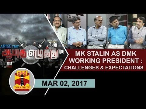 (02/03/2017) Ayutha Ezhuthu | M. K. Stalin as DMK Working President - Challenges and Expectations !