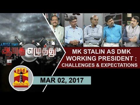 (02/03/2017) Ayutha Ezhuthu | M. K. Stalin...