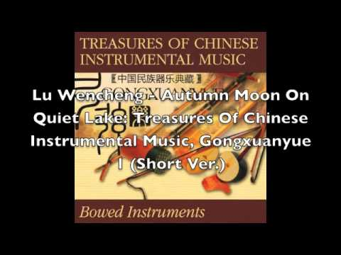 Lu Wencheng - Autumn Moon On Quiet Lake: Treasures Of Chinese Instrumental Music, Gongxuanyue 1