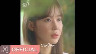 """이미쉘 """"무궁화 꽃이 피었습니다 OST Part.8"""" - 너 때문이야"""