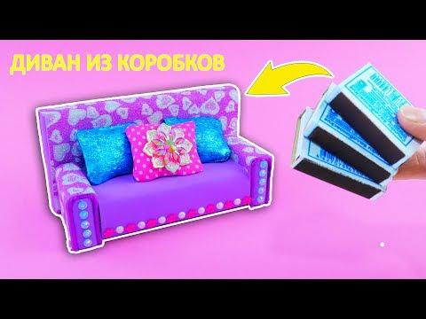 диван для кукол ЛОЛ # своими руками #  DIY Miniature Couch