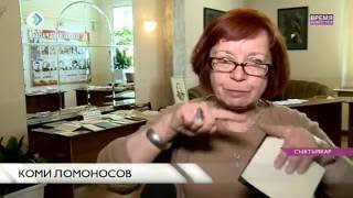 «Время новостей». Коми Ломоносов. 19 мая 2016
