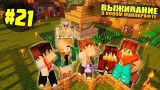 ВЫЖИВАНИЕ В НОВОМ МАЙНКРАФТ 21  СТРОИМ ДЕРЕВНЮ ЖИТЕЛЕЙ ВАНИЛЬНОЕ ВЫЖИВАНИЕ В Minecraft