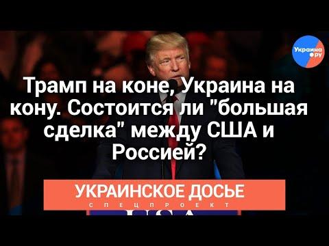 """Украинское досье: Трамп на коне, Украина на кону: Состоится ли """"большая сделка"""" между США и Россией?"""