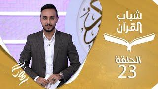 شباب القرآن | الحلقة 23