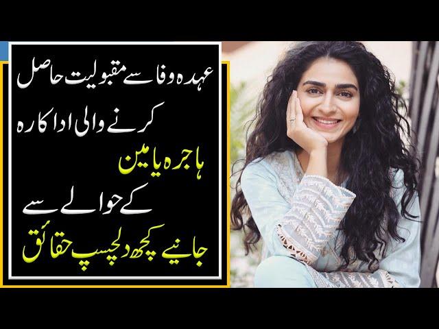 Who is Hajra Yamin In Drama Ehd-e-Wafa | 9 News HD