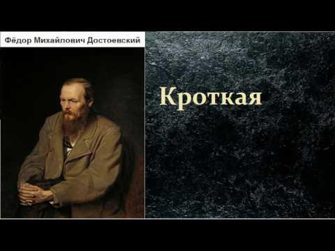 Фёдор Михайлович Достоевский.  Кроткая. аудиокнига.