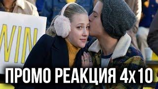 "РЕАКЦИЯ НА ПРОМО 10 СЕРИИ 4 СЕЗОНА СЕРИАЛА ""РИВЕРДЕЙЛ"""