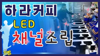 signboardman]수원간판 하라커피 엘이디채널 실…