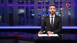 نشرة الاخبار | 16 - 02 - 2019 | تقديم اسامة سلطان | يمن شباب
