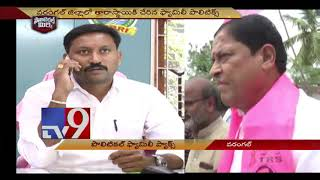 Political Mirchi : Family politics in Warangal - TV9