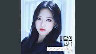 Egoist Olivia Hye Feat 진솔 Egoist Olivia Hye Feat Jinsoul