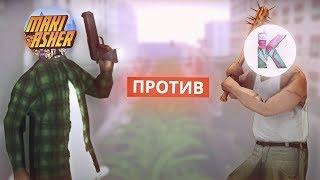 Maki Asher vs KOHANovsky