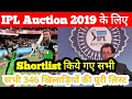 IPL Auction 2019 : Complete List Of All Players Shortlisted For Auction | IPL 2019 Auction News