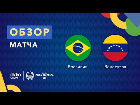 Бразилия – Венесуэла. Кубок Америки 2021. Обзор матча 14.06.21