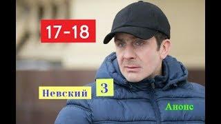 Невский. 3 СЕЗОН Чужой среди чужих сериал с 17 по 18 серию Анонс Содержание серий