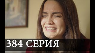 ТЫ НАЗОВИ 384 Серия АНОНС На русском языке Дата выхода