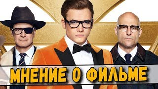 Мнение о фильме Kingsman: Золотое кольцо