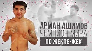 АРМАН АШИМОВ - ЧЕМПИОН МИРА ПО ЖЕКПЕ-ЖЕК. ФИНАЛ ЧМ ПО ЖЕКПЕ-ЖЕК 2017
