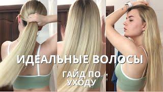 УХОД ЗА ВОЛОСАМИ КАК СТАТЬ КРАСИВОЙ секрет идеальных волос