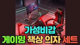 프리미엄 게이밍 데스크 데스크탑 컴퓨터 책상 의자 세트…