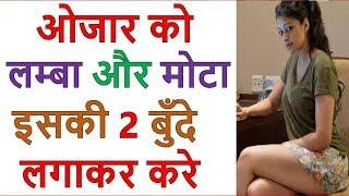 Health Tips Hindi - पहले ये लगाकर चोदोगे तो करवाने के लिय तड़पने लग जाएगी Health Benefits And Heath E